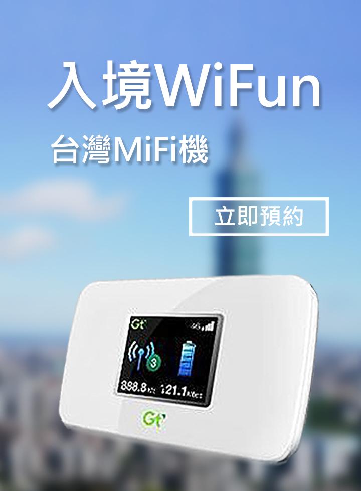 臺灣境內WI-Fi機租用