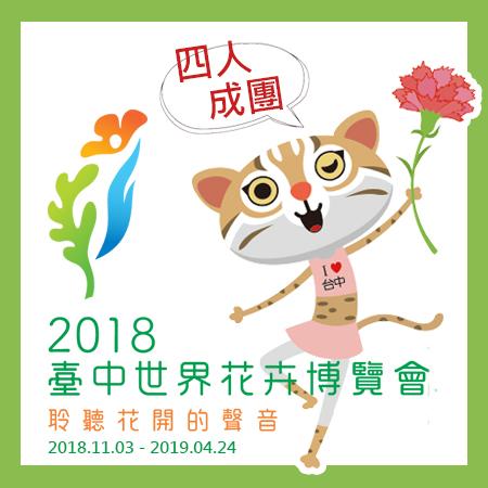 2018台中世界花卉博覽會一日遊
